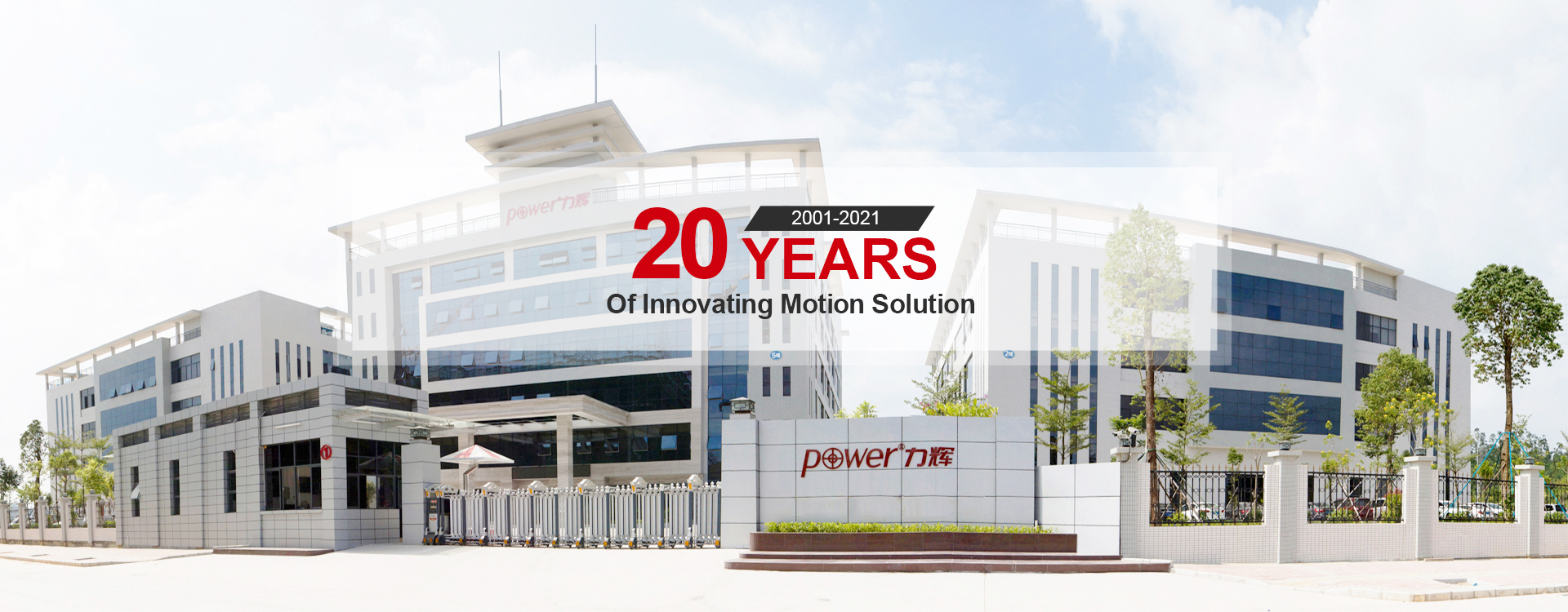 Reliable Motor Solution provider & Manufacturer-Shenzhen Power Motor